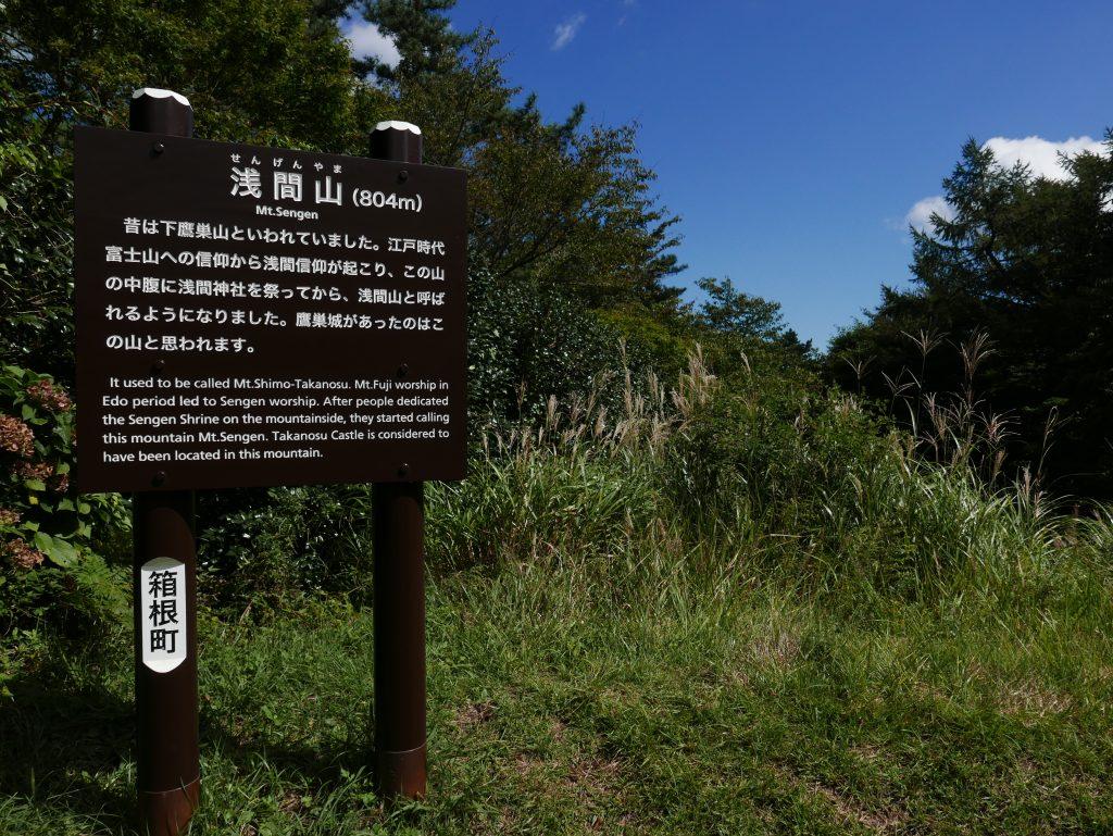 Mount Sengen Hakone